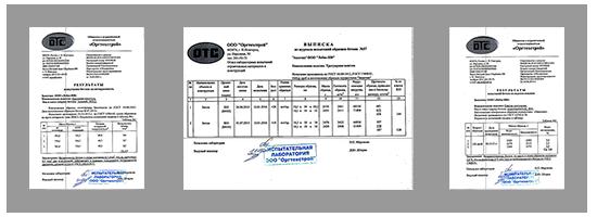 Результаты лабораторных испытаний бетонной продукции 'ЛОБАС'